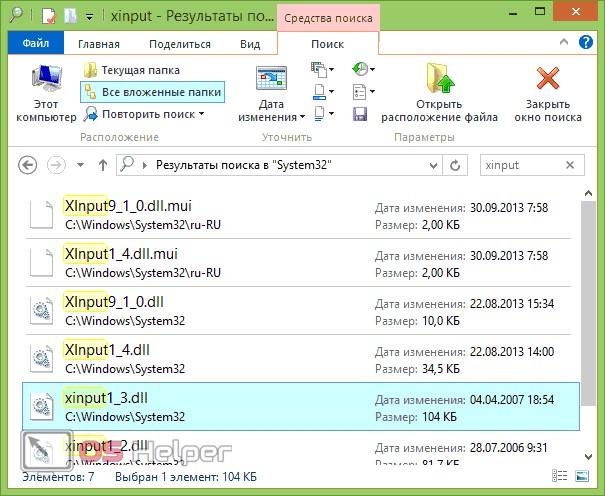 Путь к папке с XINPUT1_3.dll