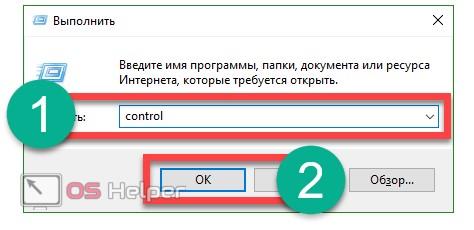 Запуск программы control