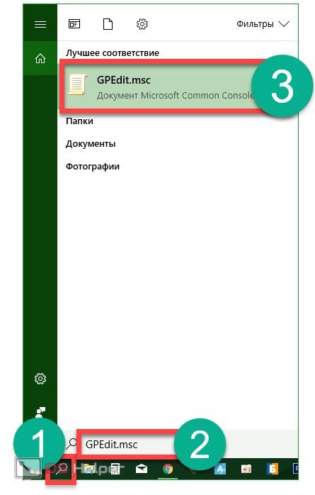 Запуск gpedit msc через поиск Windows