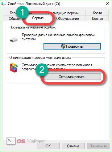 Клавиша оптимизации диска