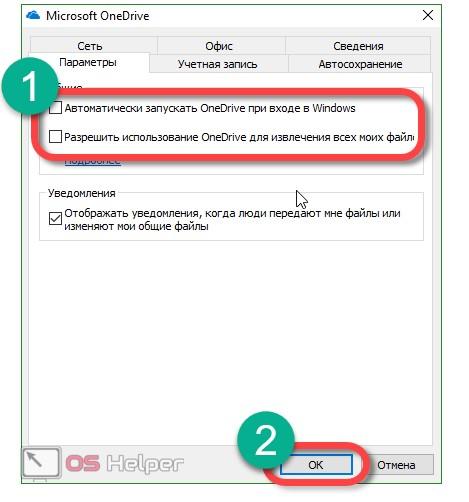 Отключение загрузки OneDrive с системой