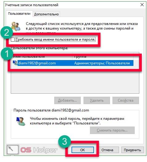 Отключение проверки пароля в редакторе учетных записей