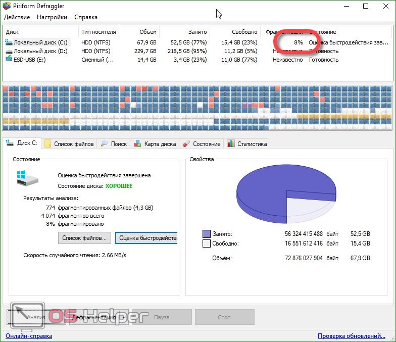 Оценка производительности диска