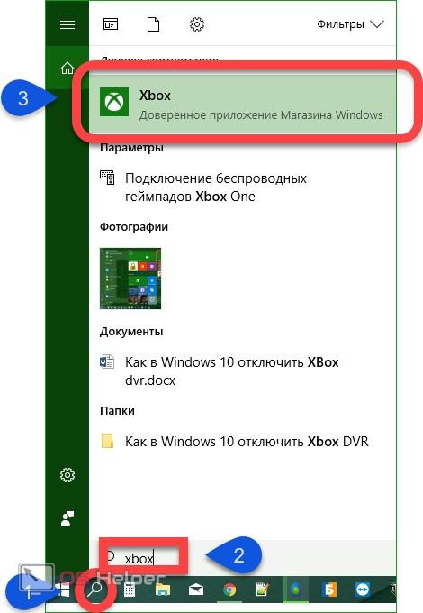 Поиск Xbox