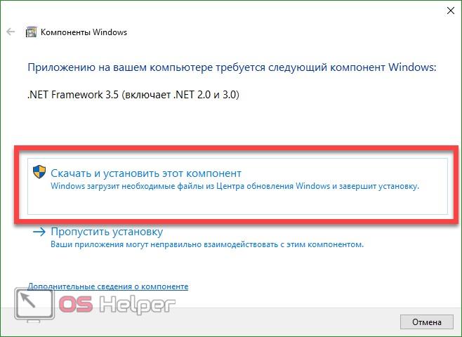 Скачивание NET Framework 3.5
