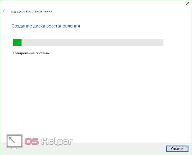 Как на windows 10 сделать диск восстановления 31