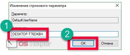 Установка имени ПК в качестве значения ключа реестра