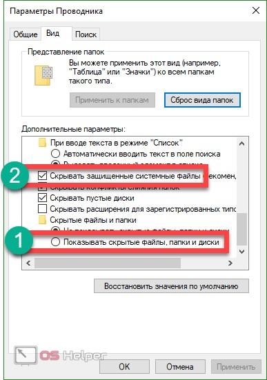 2 типа отображения системных файлов