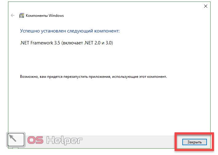 NET Framework успешно установлен
