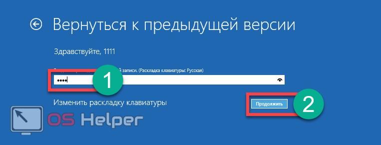 Ввод пароля от аккаунта