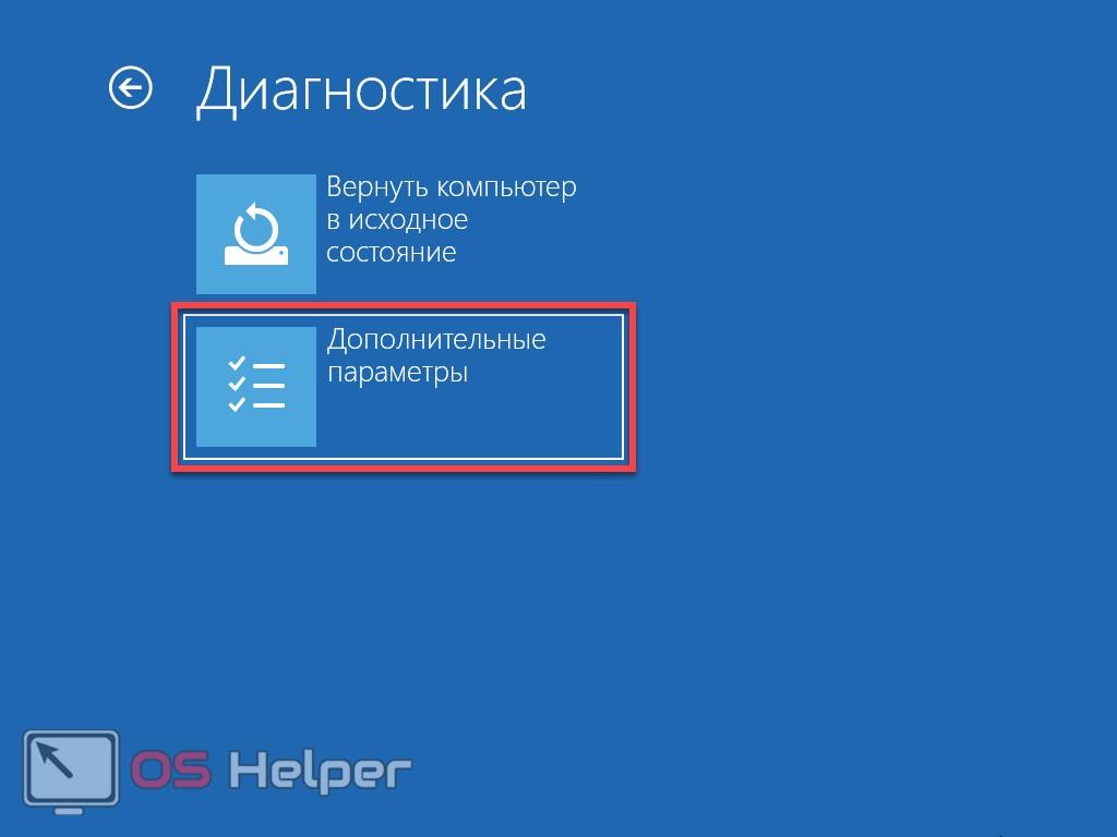 Как сделать возврат системы windows 7