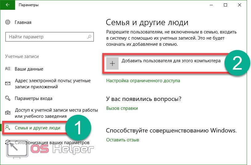 Как сделать учетную запись администратора 10 74