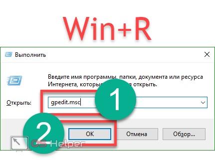 Запустить защитник windows 10
