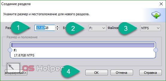 Скачать программу для разделения диска