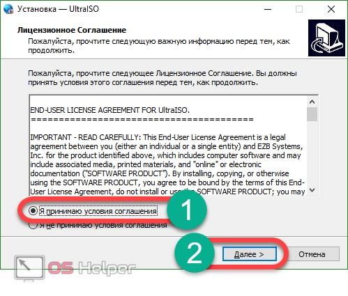 Принятие лицензионного соглашения