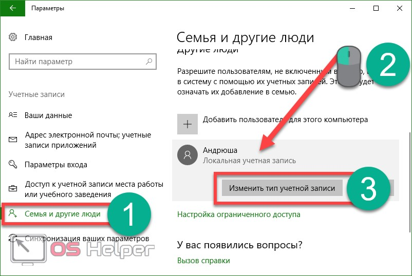 Как сделать еще пользователя на windows