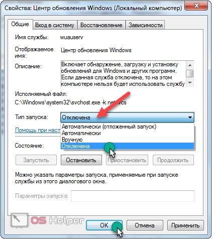Как сделать запрет на обновление windows 7
