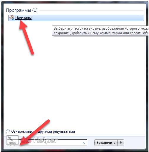 Как сделать скриншот с монитора программа