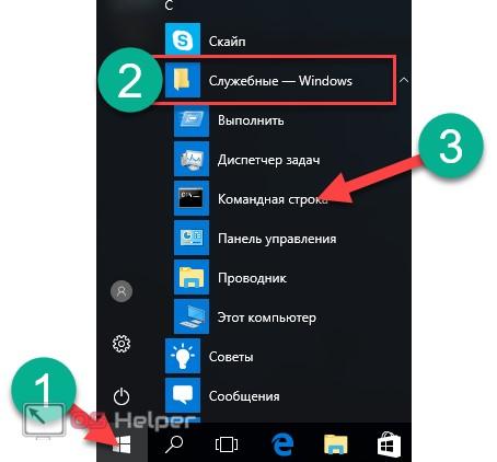 «Служебные-Windows»