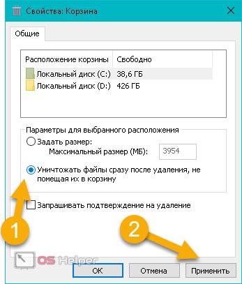 Как сделать чтобы нельзя было удалять файлы