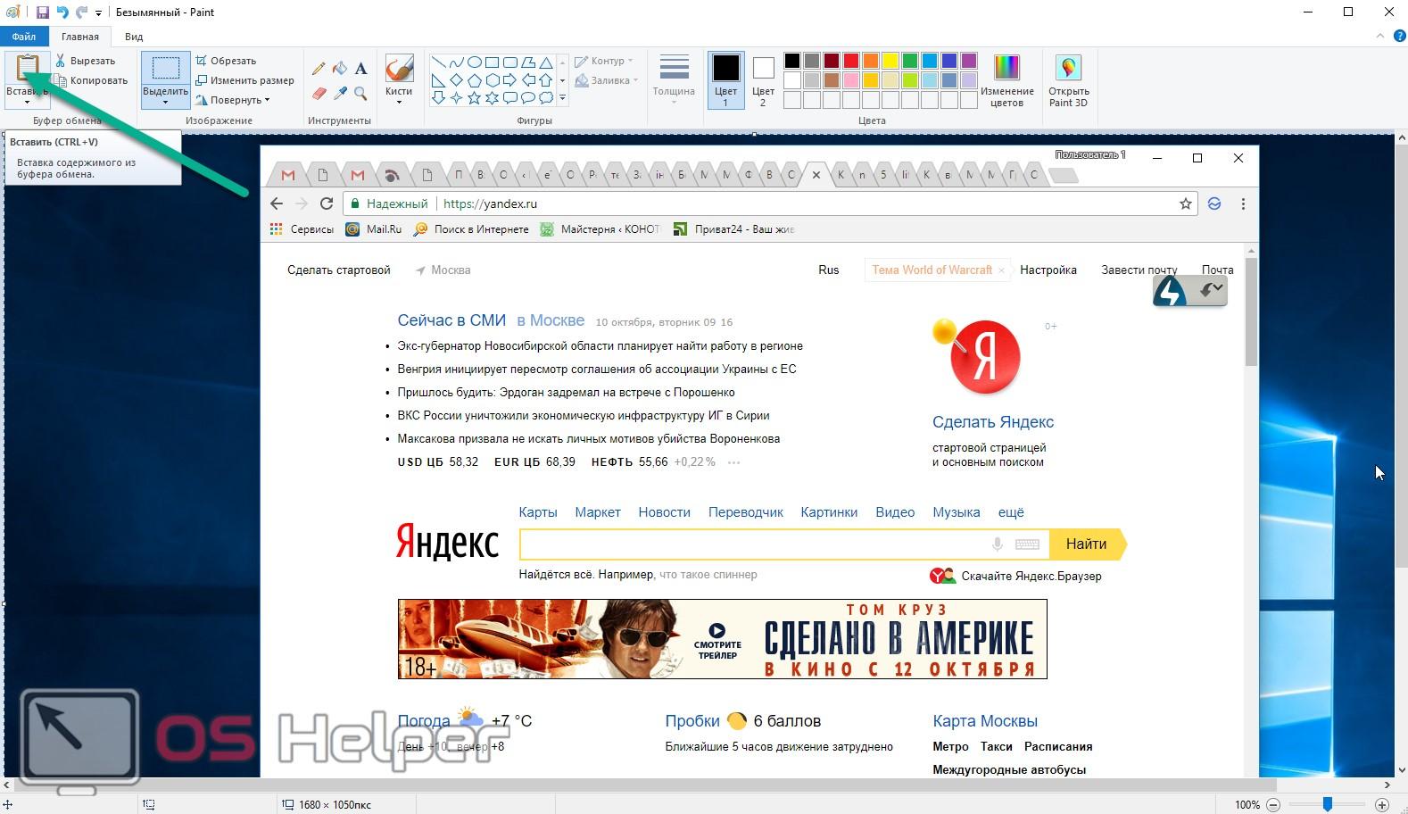 Как задать яндекс браузер по умолчанию: инструкция 90