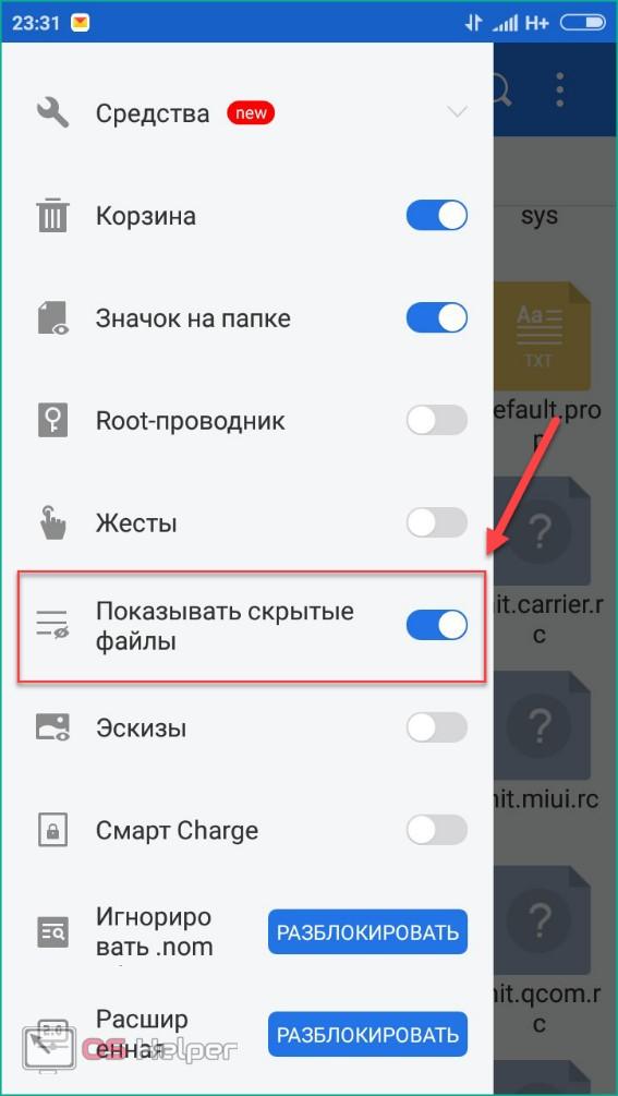 Показывать скрытые файлы