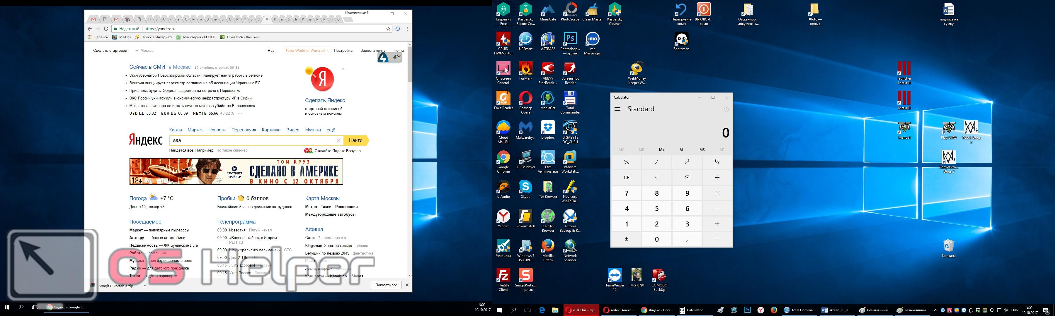 Как сделать скриншот экрана на компьютере на Windows 10