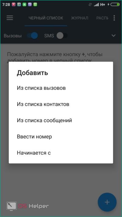 Выберите тип контакта