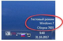 """Надпись """"Тестовый режим Windows 7 Сборка 7601"""""""