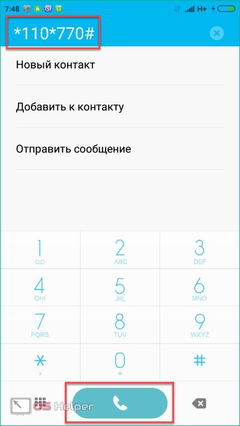 Как сделать телефон недоступным для абонентов 720