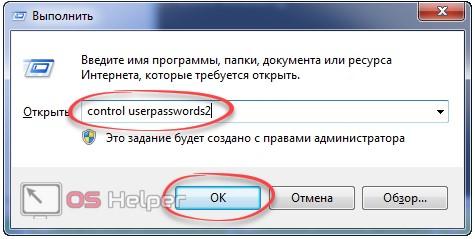 Вызов команды control userpasswords2