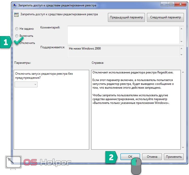Как сделать доступ от администратора windows 77