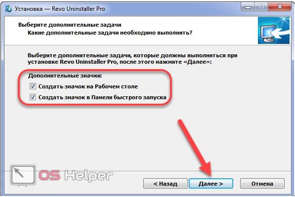 Установка Revo Uninstaller
