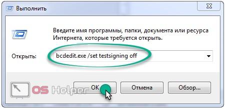 Как просто убрать надпись: «Тестовый режим» в Windows 7