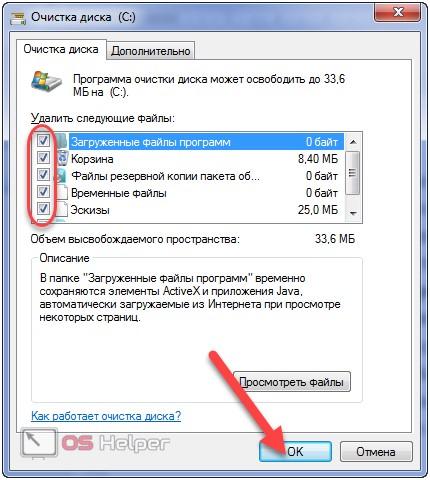 Удаление мусора с системного диска