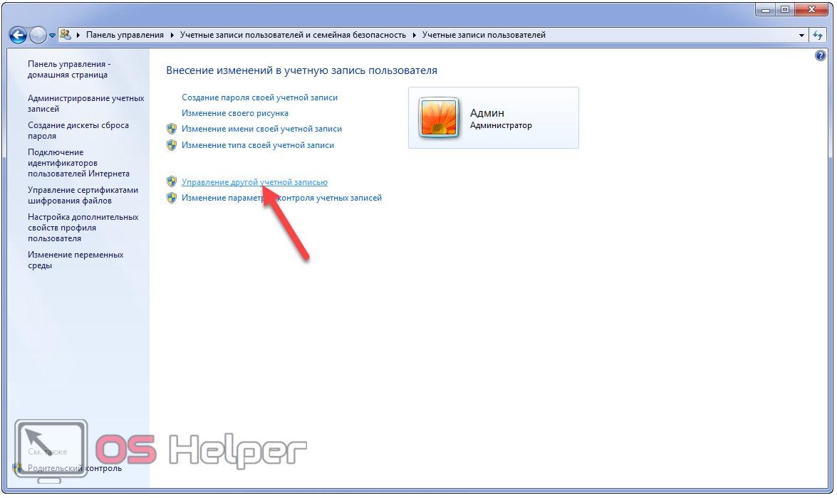 Изменение пароля для другой учётной записи