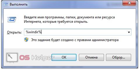Как вызвать msconfig в Windows 7
