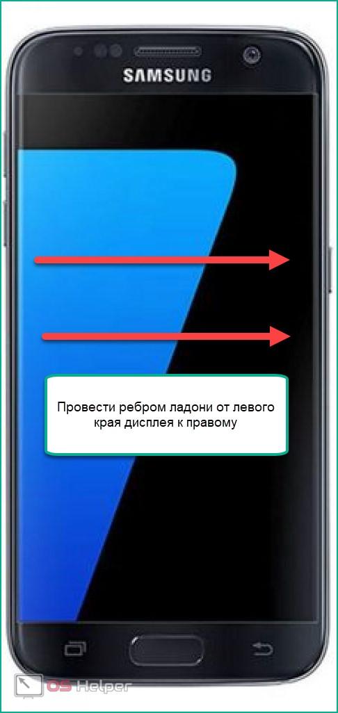 Как сделать скрин на dexp телефон