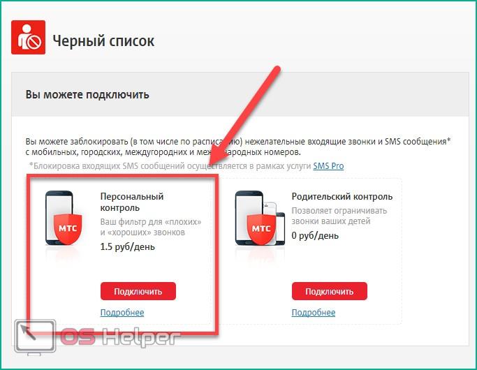 bl.mts.ru