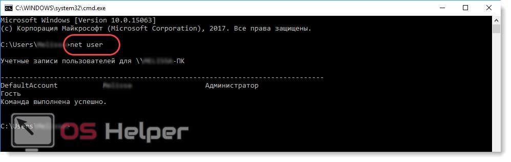 net user