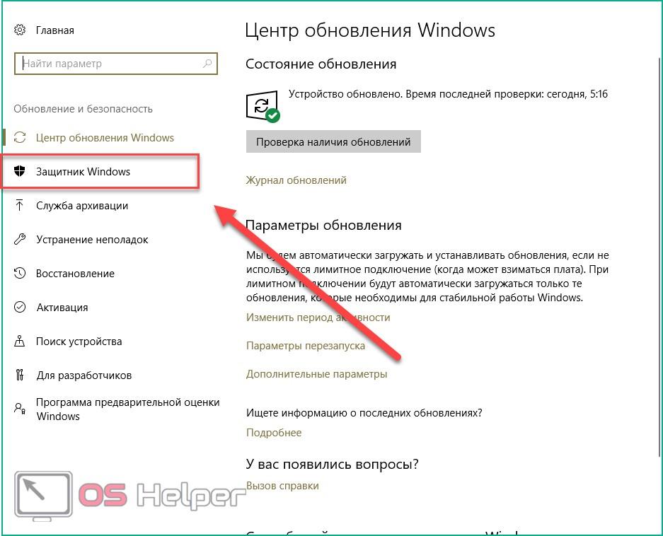«Защитник Windows»