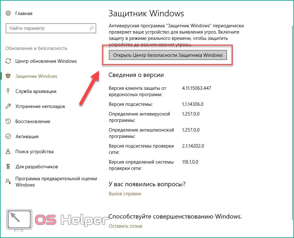 «Открыть Центр безопасности Защитника Windows»