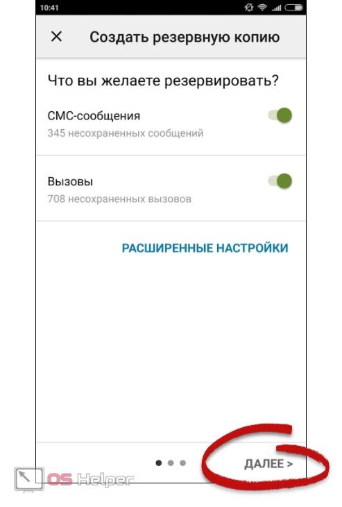 Как сделать копию приложения на андроиде 844