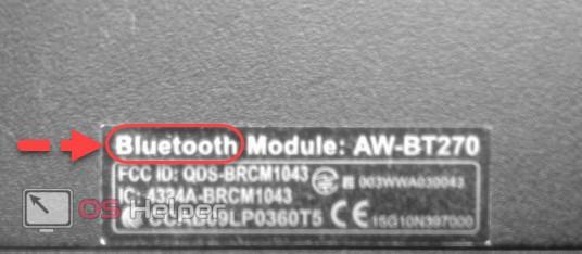 Как включить или отключить Bluetooth на ноутбуке с Windows 10