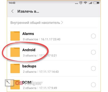Папка Андроид