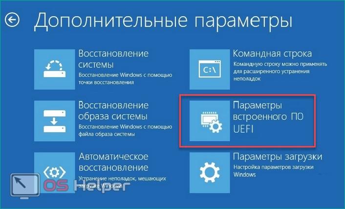 Параметры UEFI