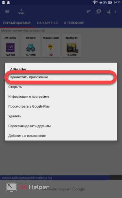 Перемещение приложения