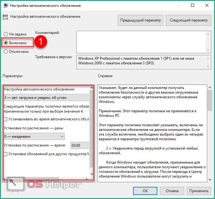 Как включить обновления в Windows 10