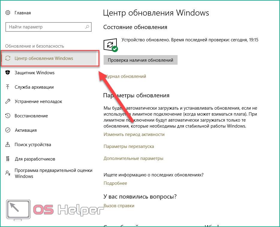 Пункт центр обновления Windows