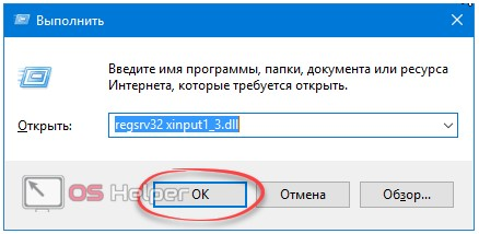 Регистрация xinput1_3.dll